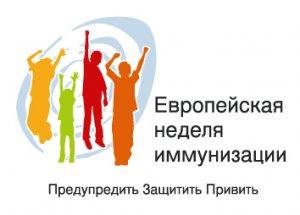 Европейская неделя иммунизации 2010