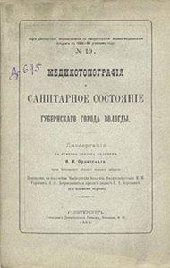 История развития гигиены
